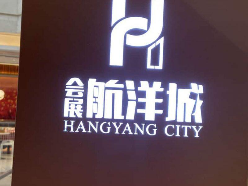 HangYang-City-Nanning-China-min